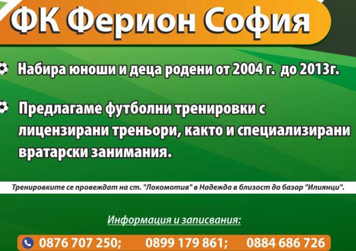ФК ФЕРИОН НАБИРА ДЕЦА И ЮНОШИ